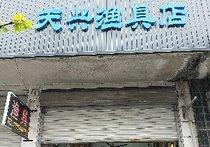 天兴渔具店