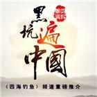 黑坑遍中国