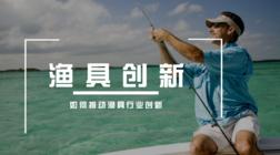 只有这样才能推动渔具行业创新