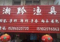 湘黔渔具店