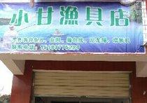 小甘渔具店
