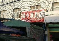 闻小渔具店