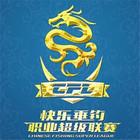 CFL快乐垂钓职业超级联赛