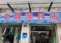 老聂渔具店