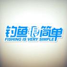 钓鱼很简单
