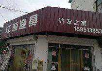 江海渔具钓友之家
