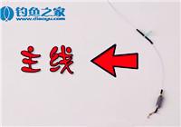 《钓鱼很简单》第06期 主线和子线的搭配方法