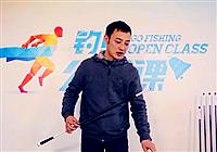 《钓鱼公开课》第01期 王超教你竿梢绳顶部打结法
