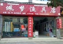 佩梦渔具店
