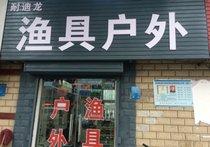 耐迪龙户外渔具店