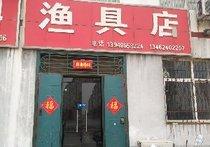 留庄渔具店
