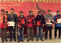 《去钓鱼》第154期 冬季大棚垂钓联谊赛在北京拉开序幕