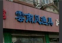 云南风渔具