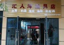 汇人泽渔具店