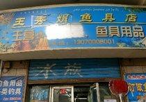 王秀娟渔具店