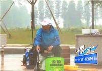 《钓赛进行时》 2015-2016一站成王全国巡回赛南京站