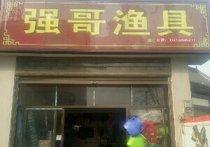 强哥渔具店
