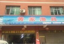 黄家渔具店
