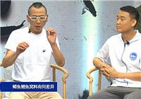 《精研渔道》第04集 王永贵详解黑坑窝料的作用以及成分