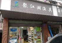 聚江湖渔具