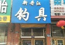 新丹江渔具