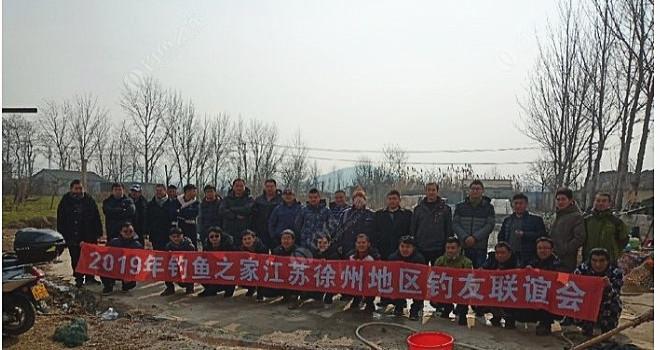 2019年江苏徐州地区联谊会!