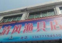 清风渔具店