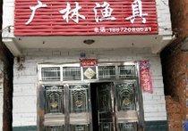 广林渔具店
