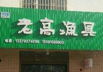 老高渔具店