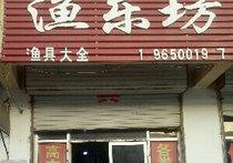 渔乐坊渔具店
