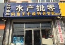 红兴渔具水产批零钓鱼王中逵钓具专卖