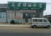 吴老师渔具店