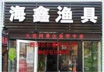 海鑫渔具店