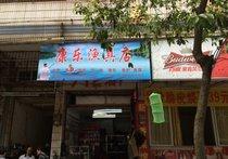 康乐渔具店