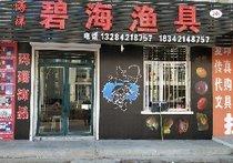 碧海渔具店