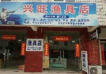 兴旺渔具店