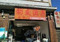 冷覺明漁具店