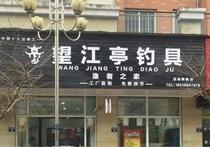 望江亭钓具渔者之家