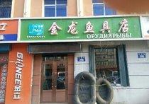金龙鱼具店
