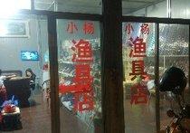 小杨渔具店