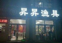 昇昇渔具店