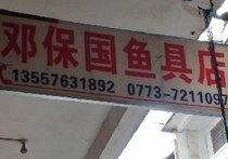 邓保国渔具店