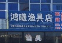 鸿曦渔具店