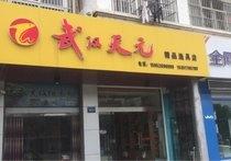 武汉天元精品渔具店