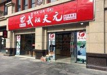 武汉天元渔具店
