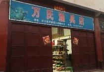 万氏渔具店