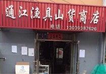 通江渔具山货商店