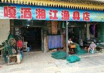 嘎洒湘江渔具店