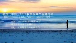 碧海(中国)2018年秋季钓具展时间宣布