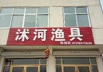 沭河渔具陈塘店